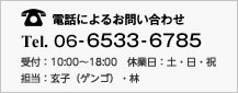 06-6533-6785